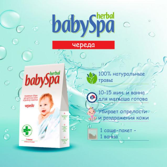 Herbal babySpa «Череда»  45 гр.