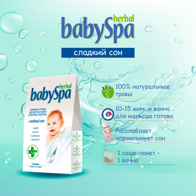 Herbal babySpa «Сладкий сон»  45 гр.