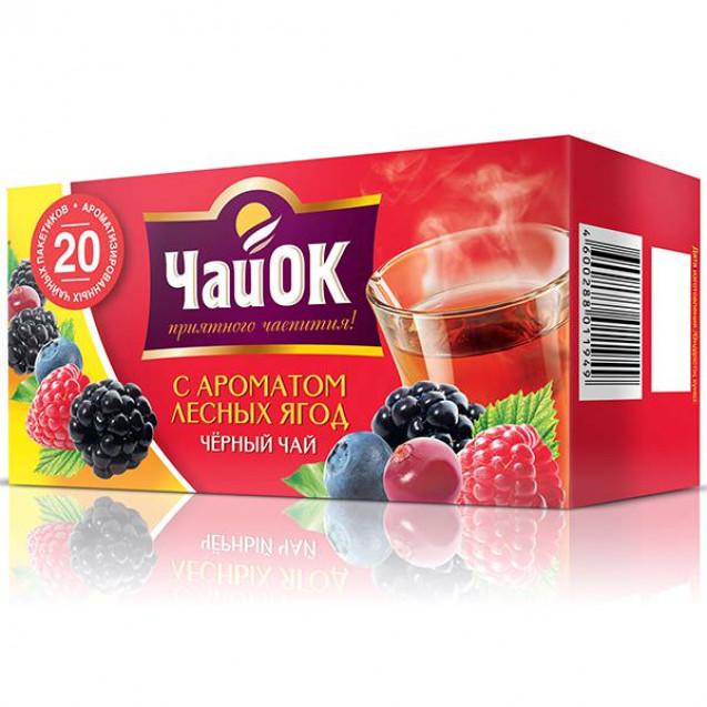 """ЧайОК """"Лесная ягода"""". Чёрный 20 пакетиков."""