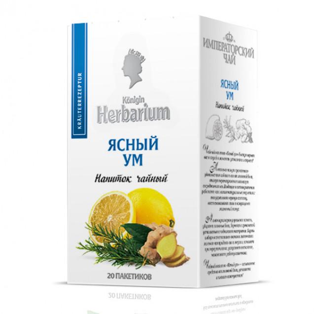 """KÖNIGIN HERBARIUM """"Ясный ум"""". 20 пакетиков"""