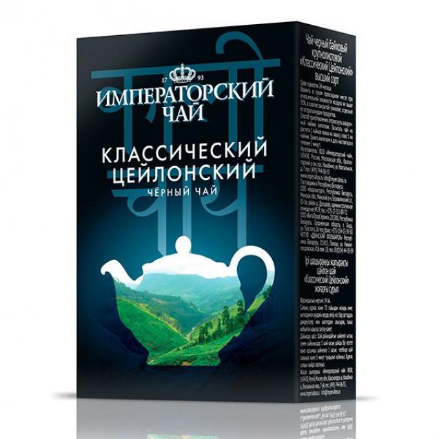 """Императорский чай """"Классический цейлонский"""". 80 г."""